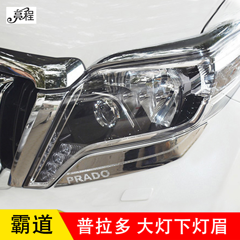 Dedicated to unhealthy toyota prado/overbearing front large lighting strip light eyebrow prado overbearing modified special
