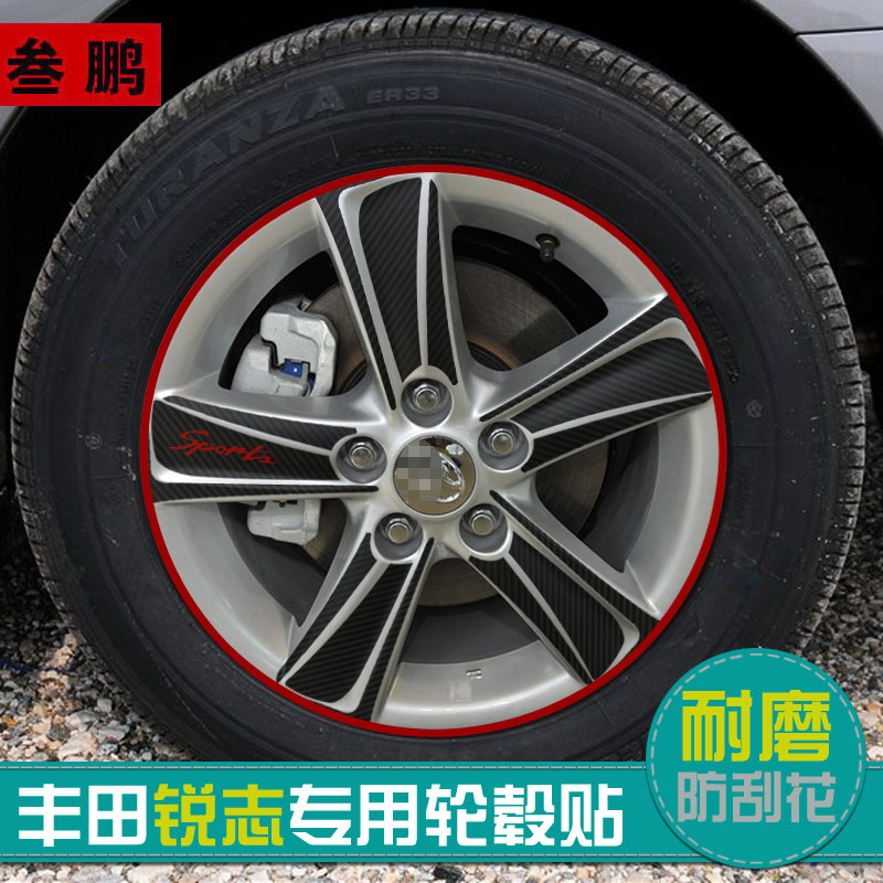 ä¸é¹dedicated toyota reiz reiz reiz modified wheel tire stickers car stickers carbon fiber sticker