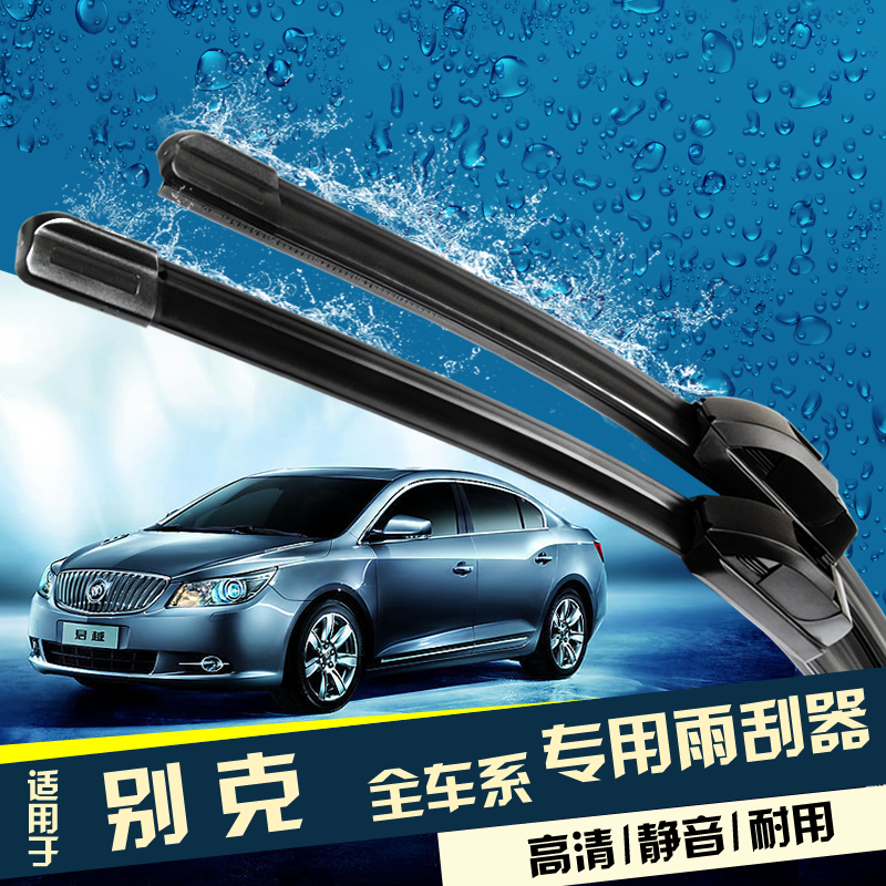 Dedicated wiper buick excelle hideo gt xt ang kewei ang kela regal lacrosse gl8 boneless wipers