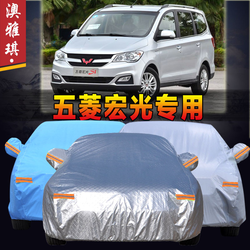 Dedicated wuling hongguang s special sewing car hood lint thick winter insulation sunscreen car hood rain cover car cover