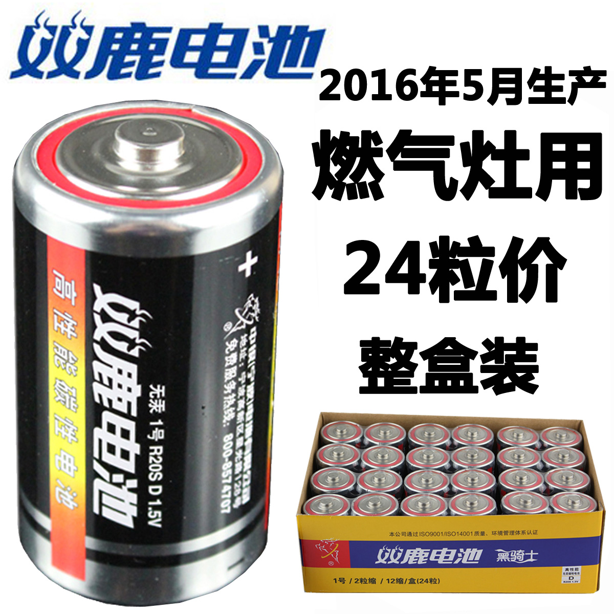 Deer battery on 1 carbon steel batteries section coal gas stove heater with a box of 24 more provinces Free shipping