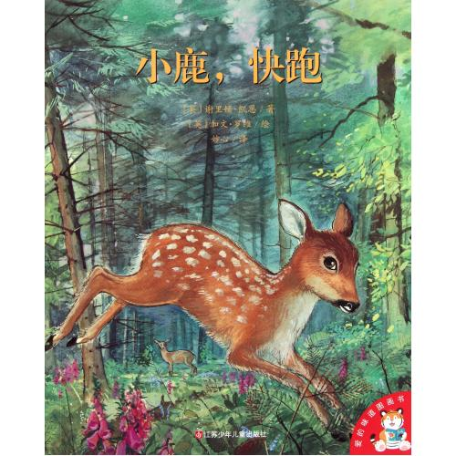 Deer run/love the taste of a picture book (english) encouraging employees · cairne | translator: wonderful heart | Painting :( english) gavin · mitrovica genuine books children