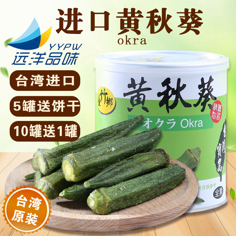 Dehydrated vegetables dry fruits and vegetables imported from taiwan taiwan township okra chips instant snacks 70g leisure