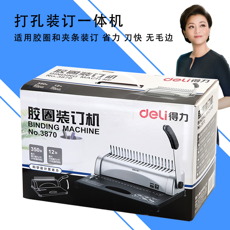 Deli 3870 comb binding machine apron clip strip binding machine a4 paper manual drilling machine 21 holes file binding machine tender