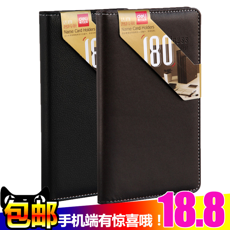 Deli 5792 card book business card holder leather business card of the office business card holder can hold 180 cards