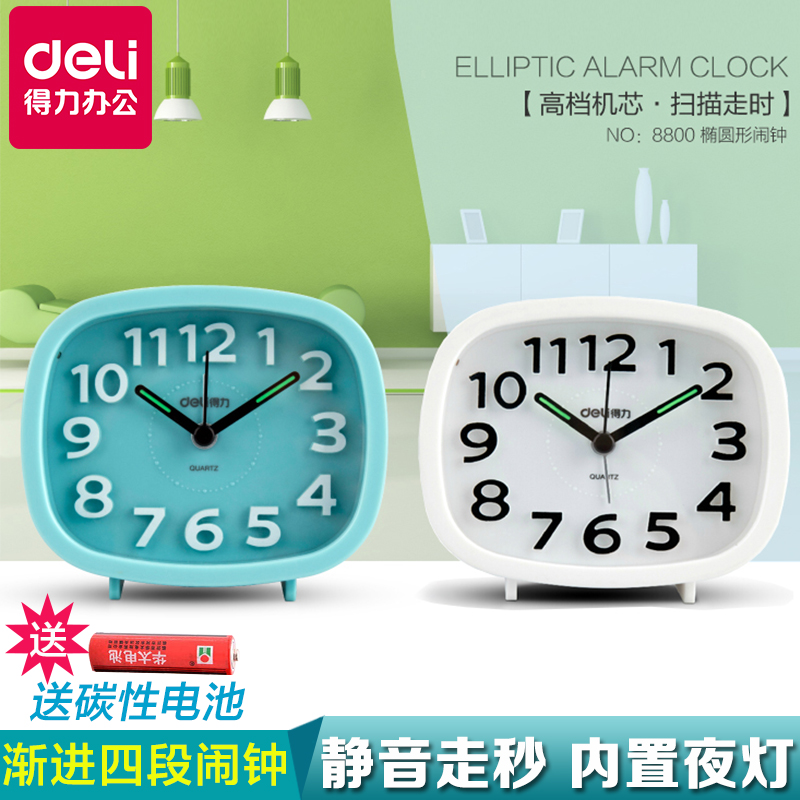 Deli 8800 oval series silent alarm clock creative alarm clock alarm clock lazy students effective school supplies