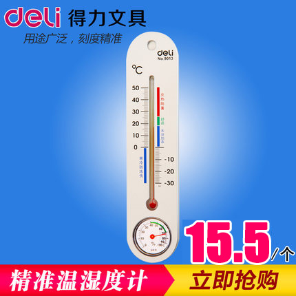 Deli 9013 indoor and outdoor thermometer hygrometer can be hanging hygrometer household thermometer hygrometer greenhouses