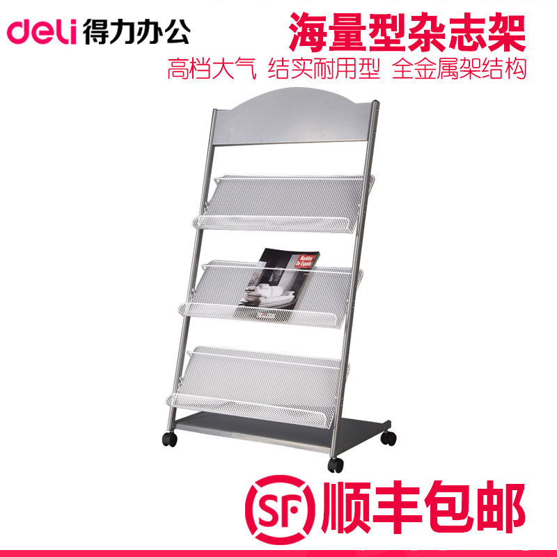 Deli 9308 books and newspaper rack magazine newspaper rack newspaper rack newspaper rack leaflets dropped with information display rack
