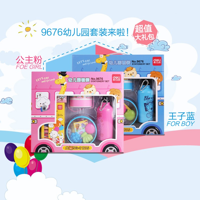 Get Quotations Deli 9676 Stationery Gift Set Kindergarten Pupils School Supplies Children Open Learning Prizes Birthday