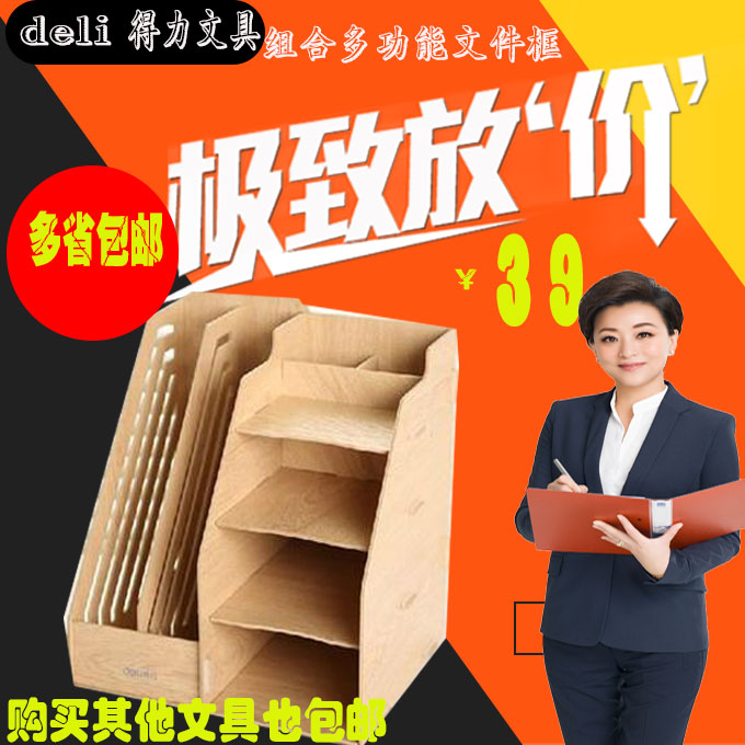 Deli 9842 file frame combination multilayer wooden file box office desktop storage box finishing box file frame data frame