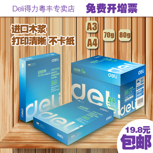 Deli a4 rhine 70g805 70克white thick a3 print copy paper copy paper pure wood pulp paper 500/pack