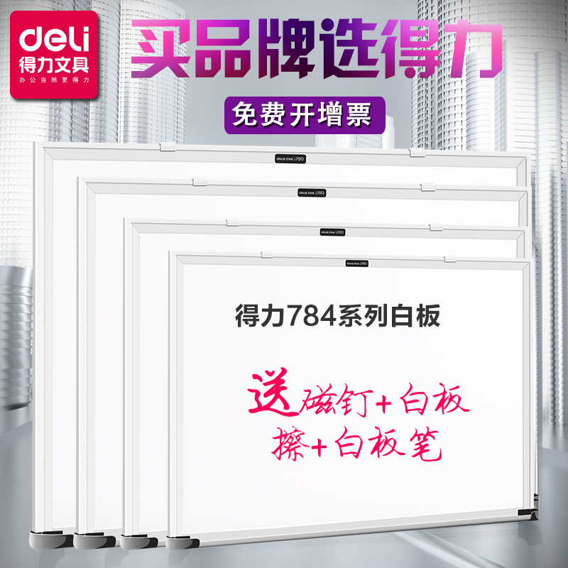 Deli big whiteboard whiteboard magnetic whiteboard hanging home office teaching blackboard drawing board to write meeting show stand