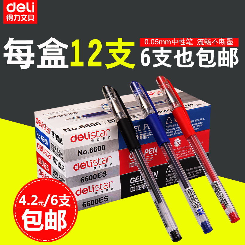 Deli black gel pen gel pen 5mm carbon pen pen pen student office water refills common wholesale free shipping