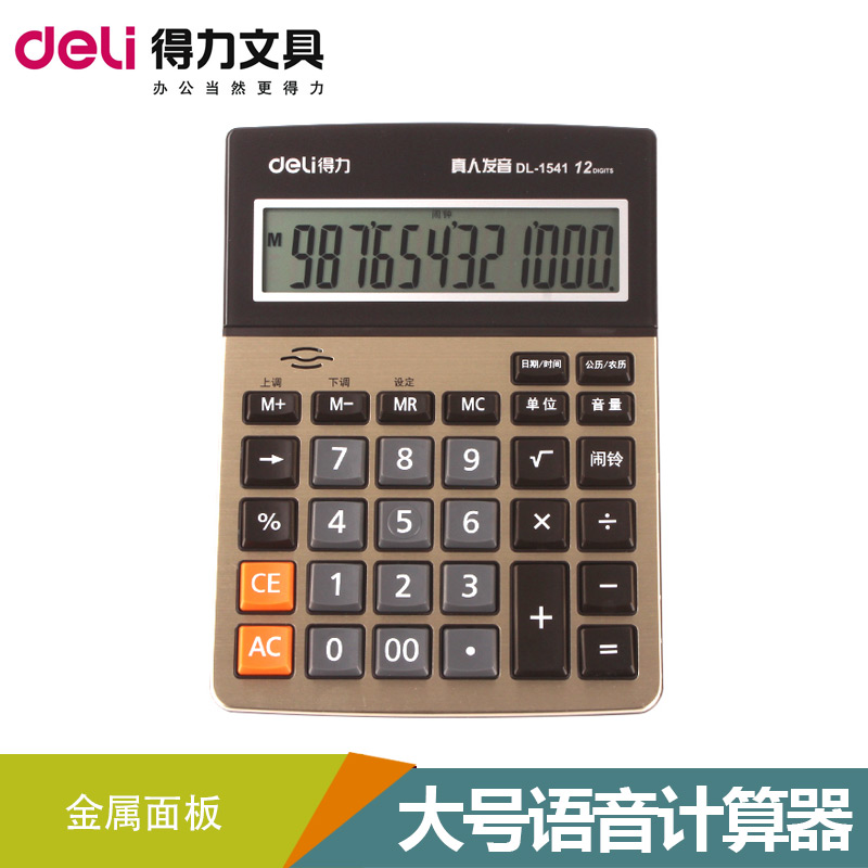 Deli deli 1541a voice big button big screen calculator finance office computer multifunction calculator