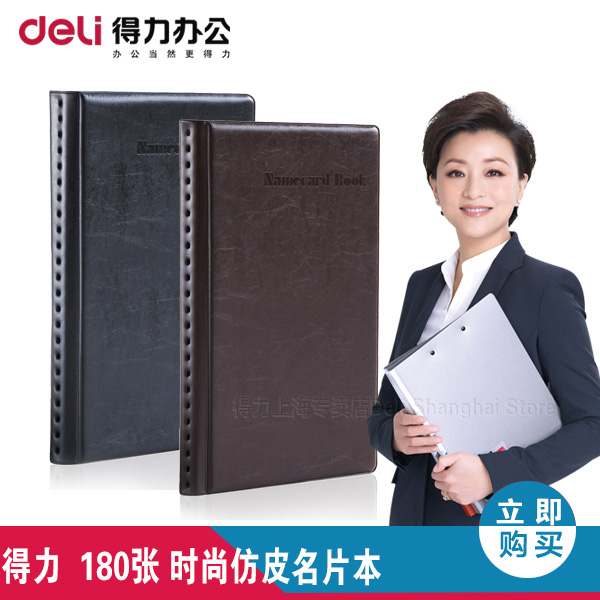 Deli/deli 5783 180 large capacity card book business card business cards this thin business card wallets