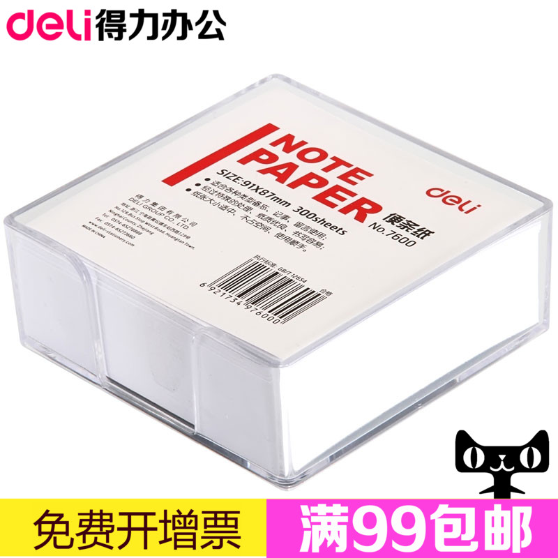 Deli (deli) 7600 memo pad (with crystal box) note paper notes this 91 * more than 87mm Specifications