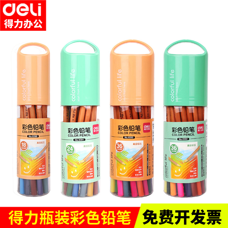 Deli deli bottled colored pencils 18 color 24 color 36 color student children colored pencil drawing graffiti brush