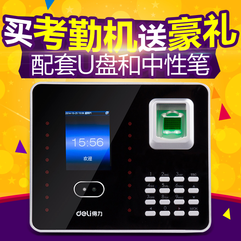 Deli deli brush face facial recognition time attendance fingerprint attendance punch card machine fingerprint attendance machine 3969