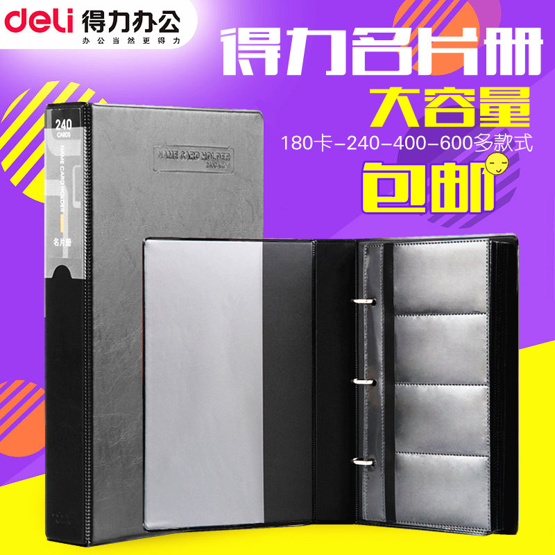 Deli deli business card holder business men large capacity card book business card of this package box 180/240 cards/400/600