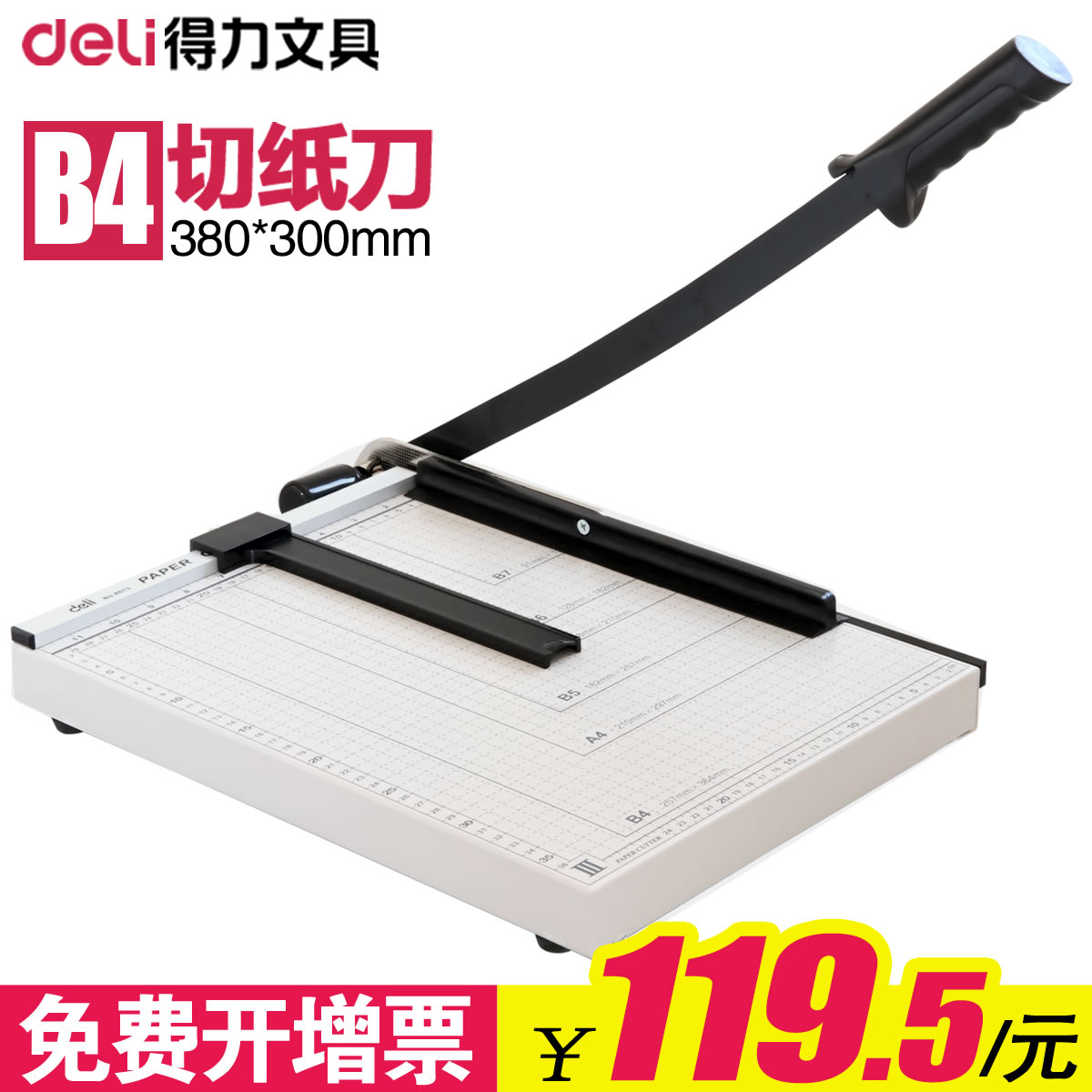Deli deli knife cutter 8013 photo photo paper cutter steel cutter cutter manual paper cutter b4 paper cutting machine Specials