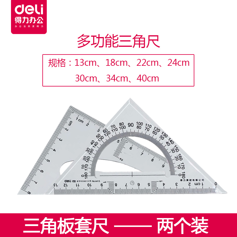 Deli deli setsquare teaching large drawing triangle triangle triangle ruler ruler transparent plastic ruler suits 2 of the student stationery