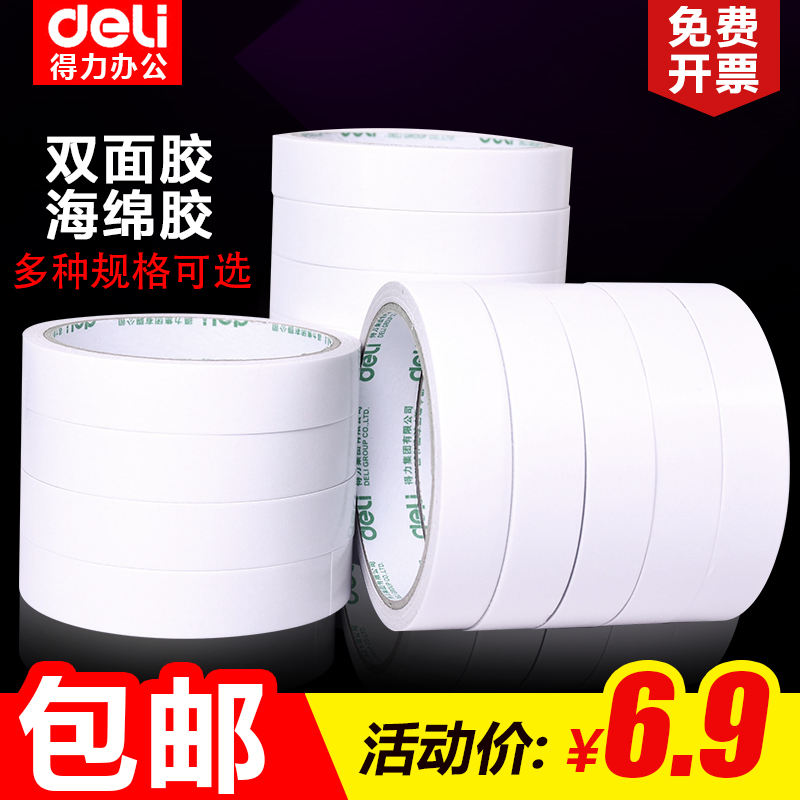 Deli deli sided adhesive foam tape foam tape double sided tape foam sponge strong sticky cloth mrtomated advertising plastic shipping