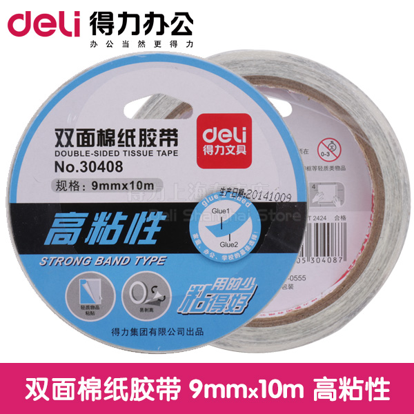 Deli deli sided multipurpose strong adhesive glue strong adhesive double sided tape 9mm width 10 m length enough rice 30408