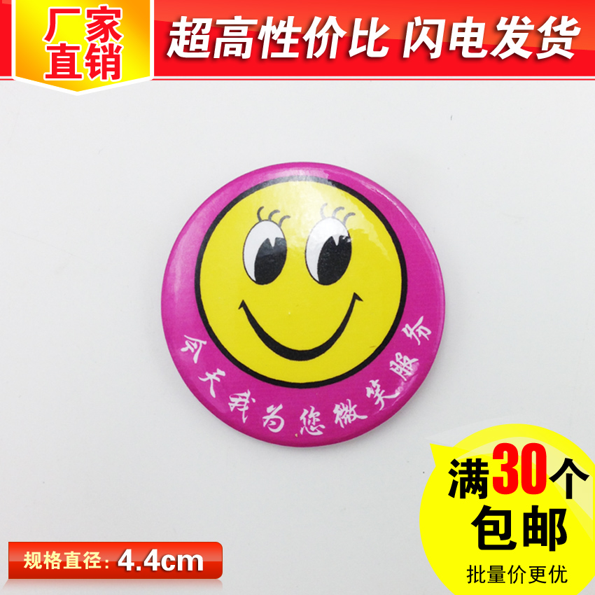 Delivery process [dot] employee badges custom badges custom smiley badge badge brooch personalized custom 4.4*4.4