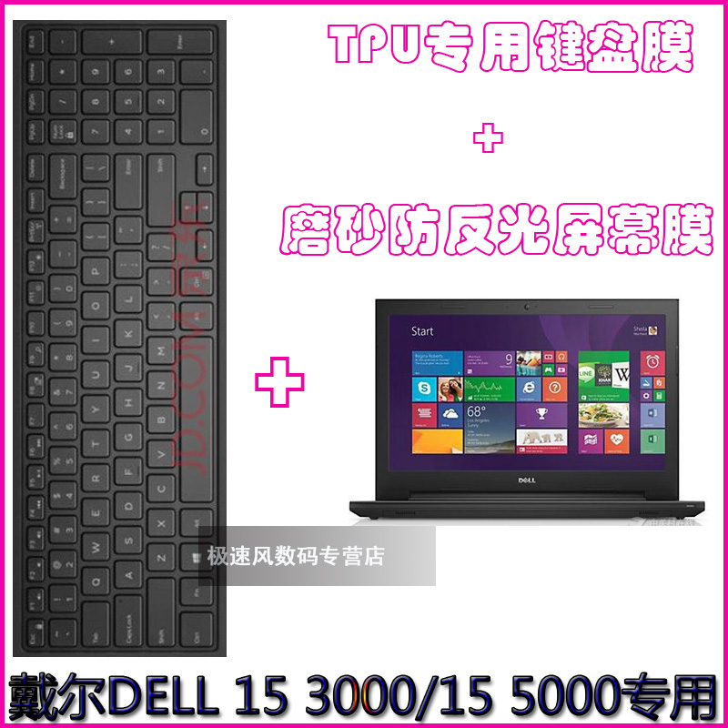 Dell dell inspiron 5557 Ins15M-7548 15.6 inch tpu keyboard protective film matte screen protector stickers