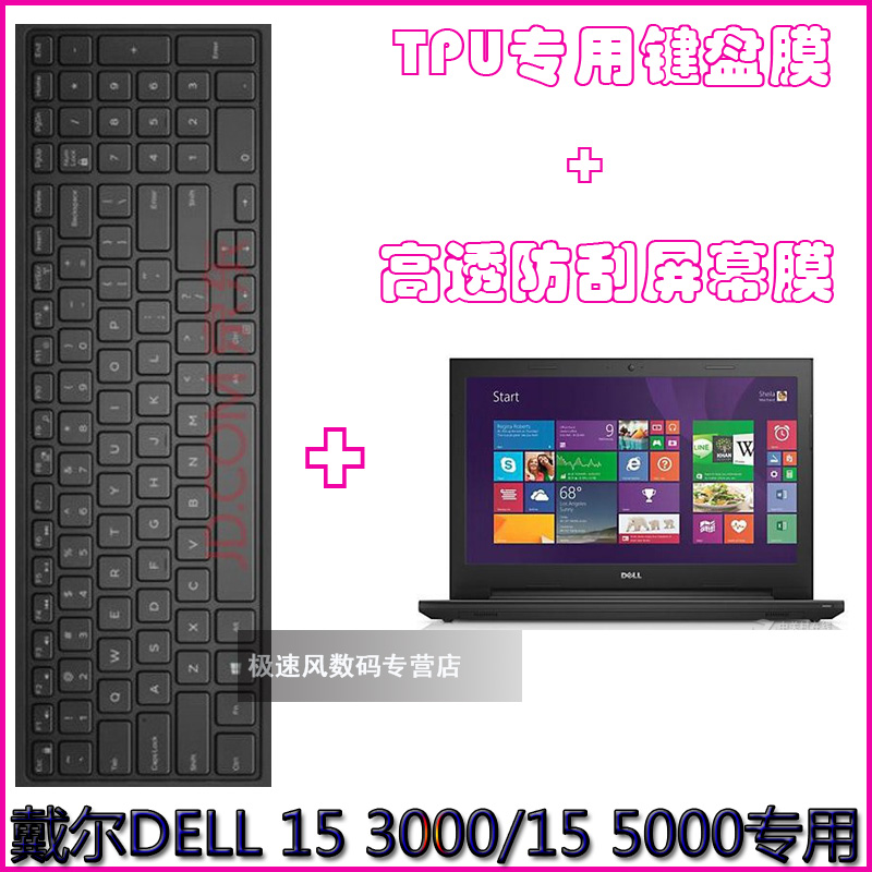 Dell dell inspiron 5557 Ins15M-7548 15.6 inch tpu keyboard protective film scratch screen protector stickers