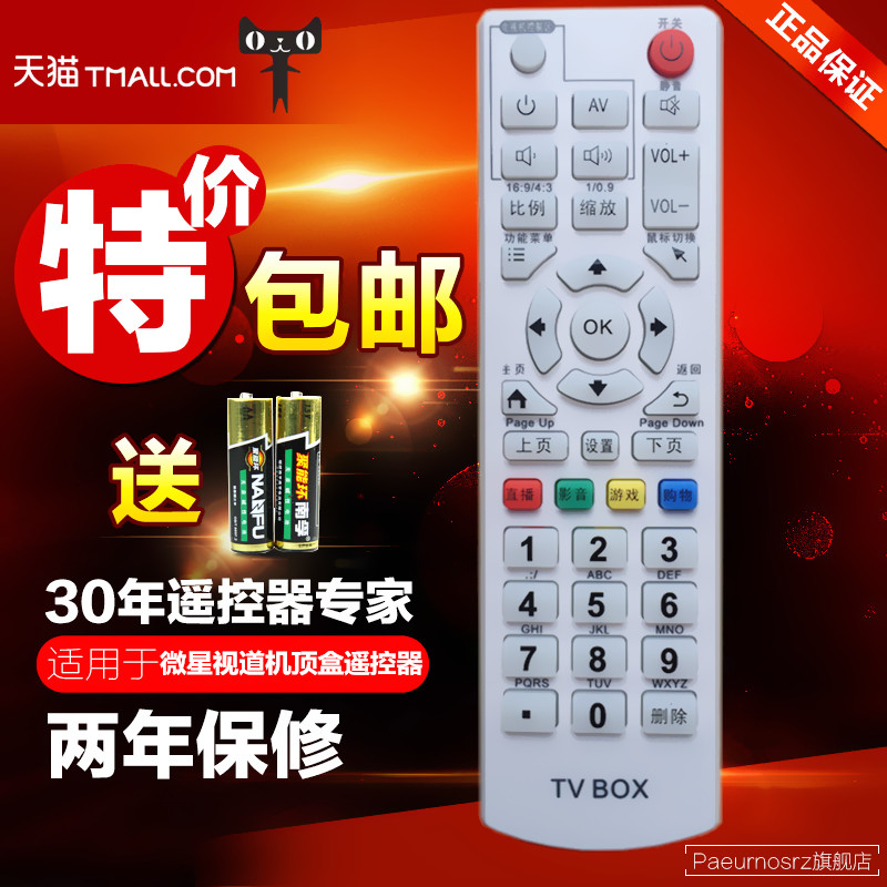 Depending on road msidigtal msi network tv set top box remote control learning remote control smart remote control