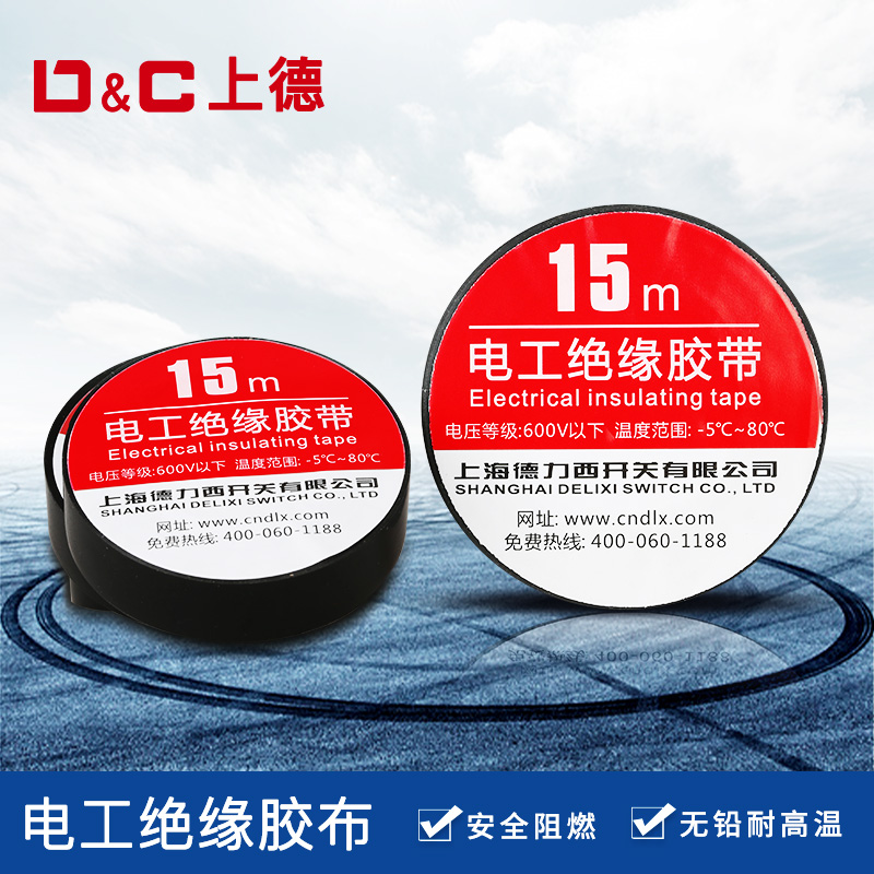 Des waterproof fire retardant pvc insulated electrical tape black electrical tape high temperature tape black tape