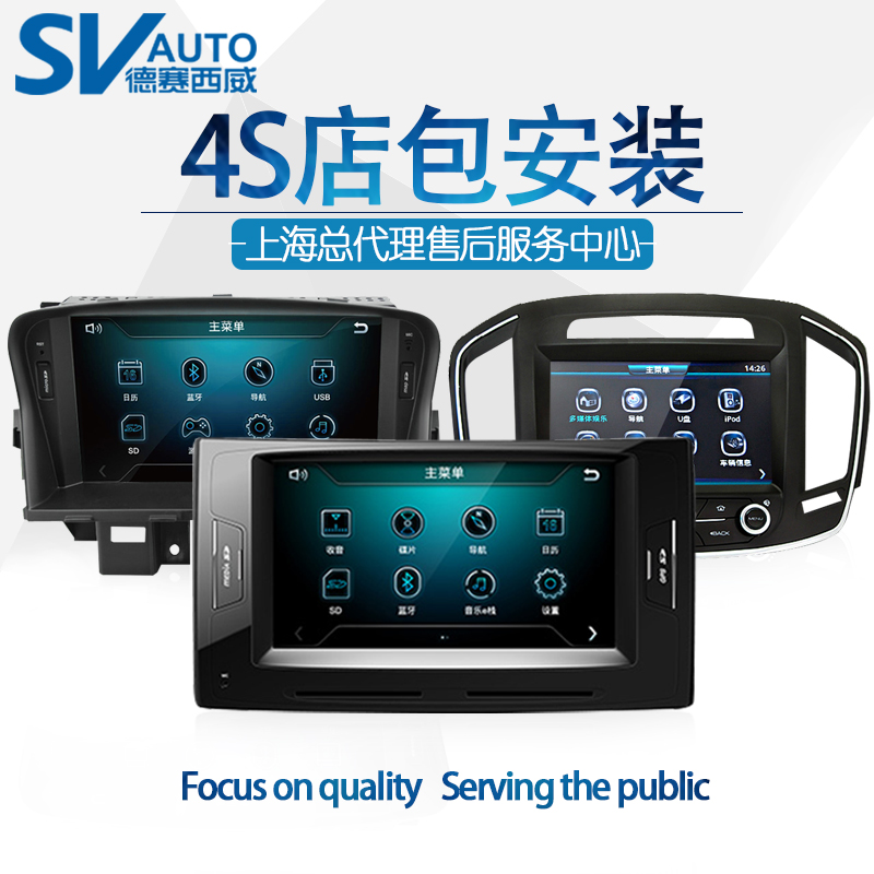 Desaixiwei buick hideo new chevrolet cruze mai rui bao navigation one machine intelligent smart car machine