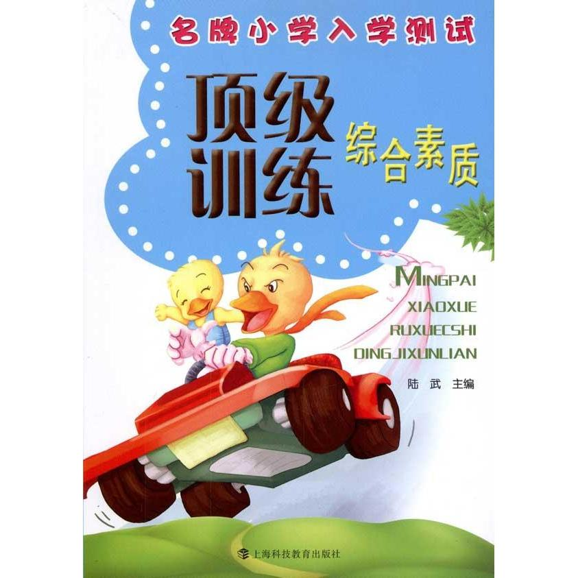 Designer primary school test top training: the overall quality of miss wu textbooks for xinhua bookstore genuine selling books wenxuan Nets top designer primary school test training (the overall quality of)