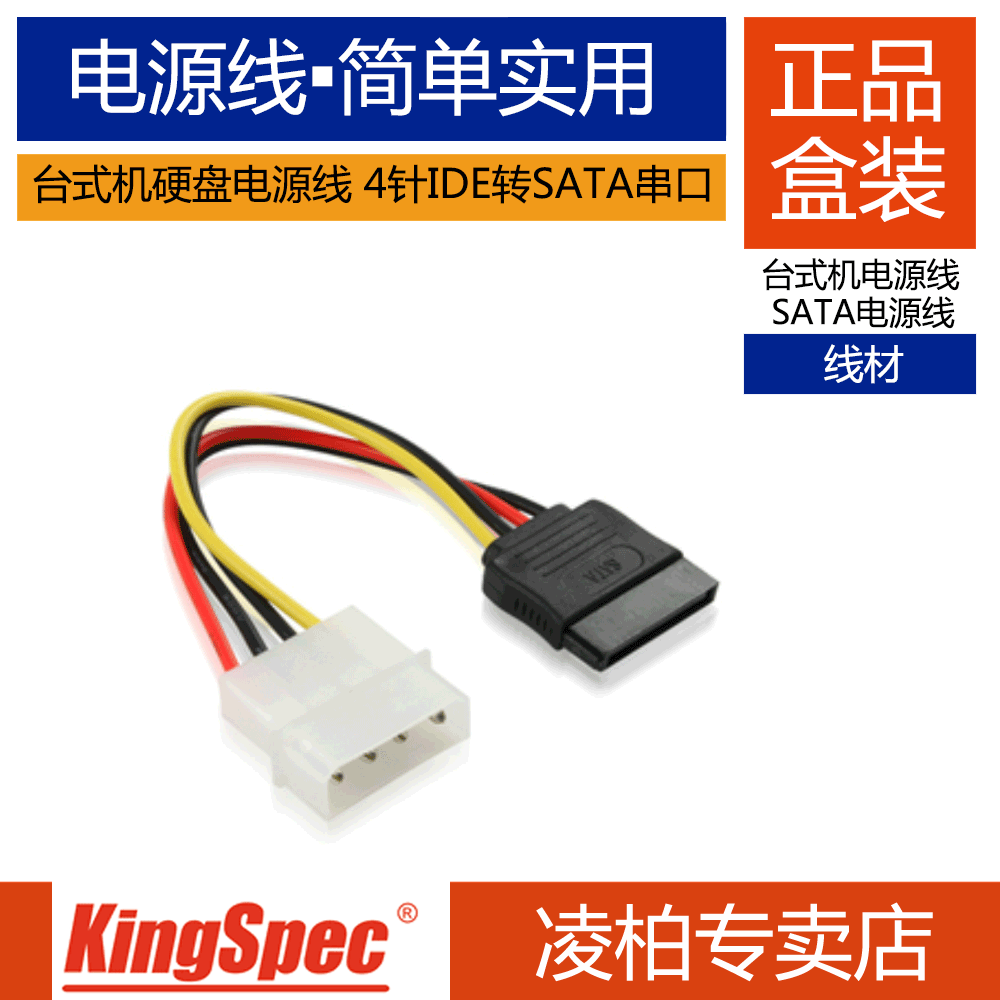 Desktop computer power port 4 pin to sata hard drive power adapter cable 4-pin ide to sata serial 4