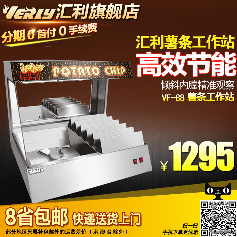 Desktop machine fries fries fries fries workstation workstation VF-88 cabinet desktop workstations