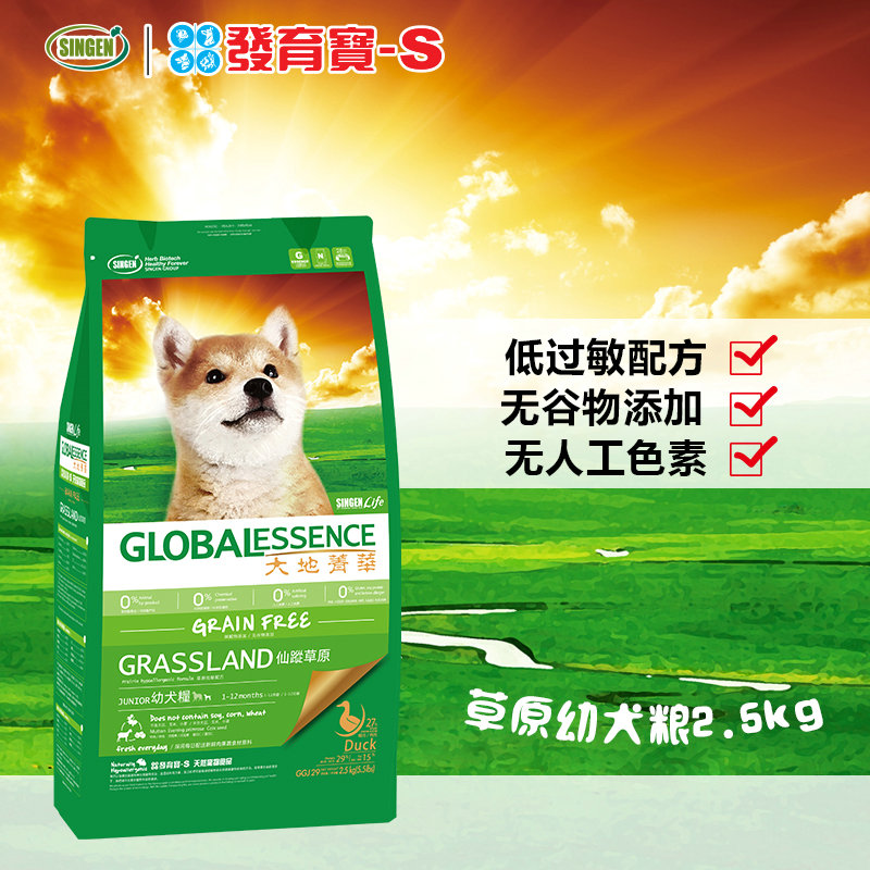Developmental treasure singen earth essence g series wizard of oz prairie 2.5 kg puppy dog food does not contain corn wheat