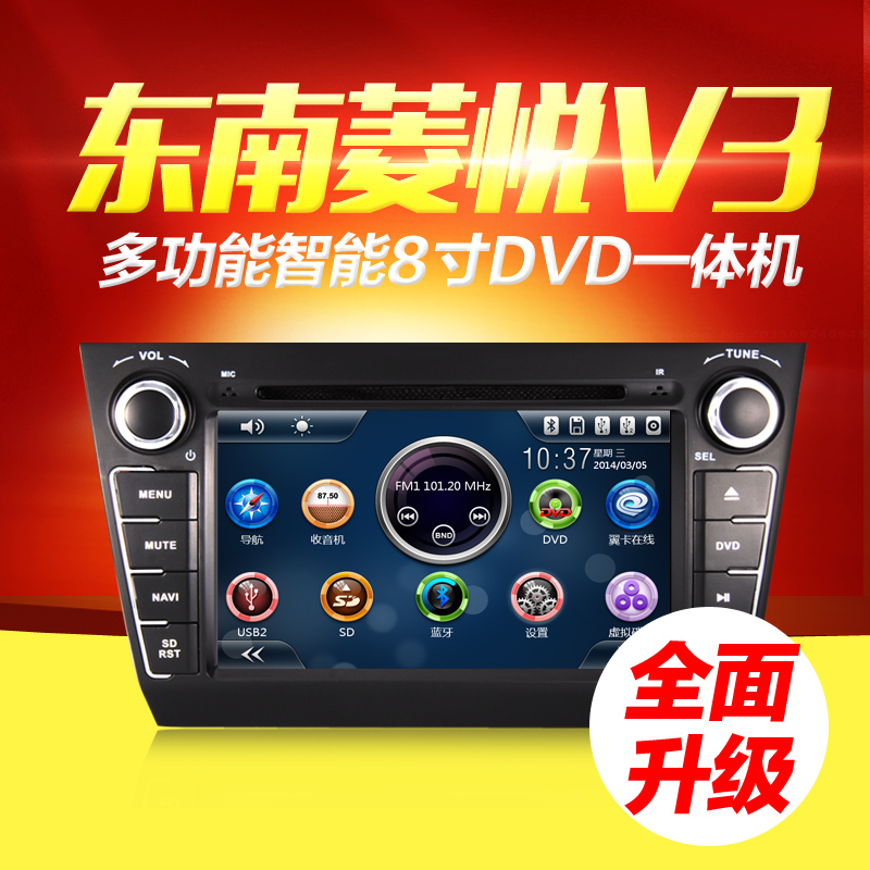 Dfi southeast series 15 models v3 ling yue ling yue v3dvd navigation one machine car dvd audio navigation