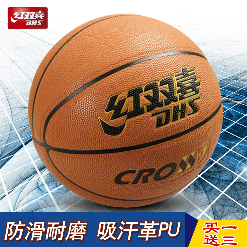 Dhs/dhs indoor and outdoor basketball pu leather and artificial leather standard on 7 basketball slip resistant concrete basketball