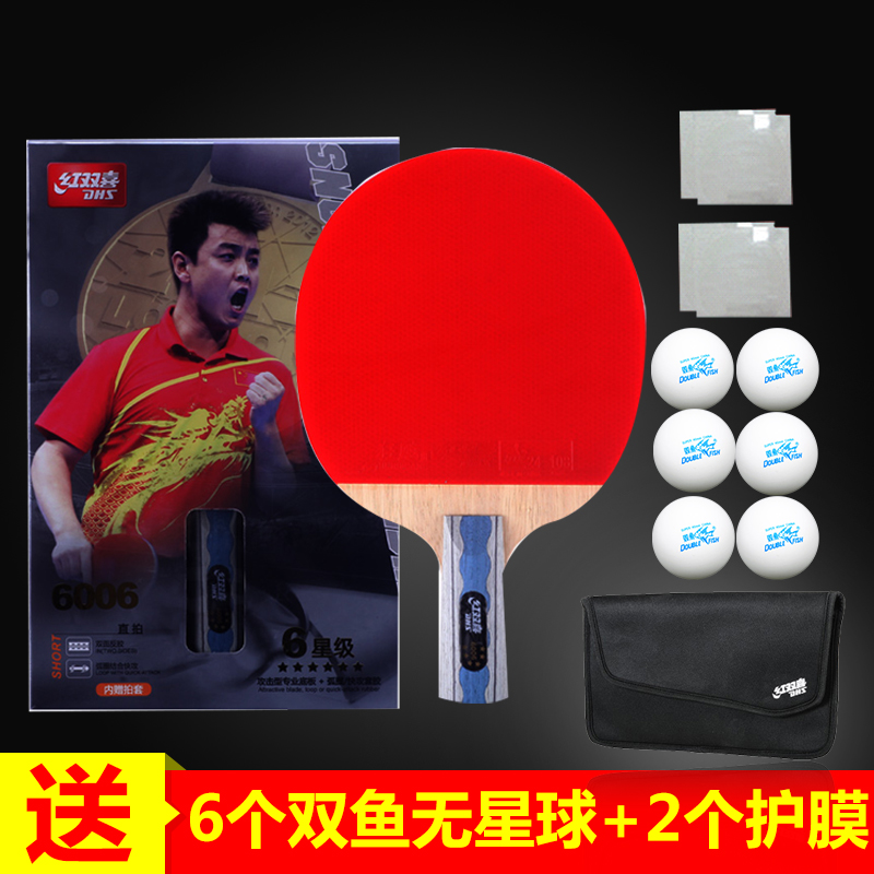 Dhs table tennis racket six star table tennis racket tennis racket ppq hengpai single shot cyclonus table tennis table tennis racket authentic free shipping