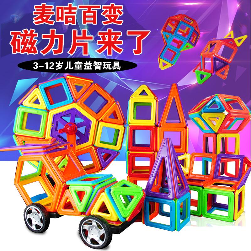 Di bao le variety pulling construction of magnetic building blocks assembled children's educational toys magnetic piece 45/73 piece