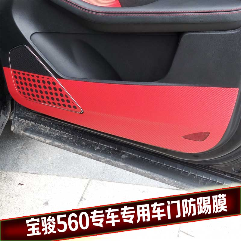 Di figure interior conversion of carbon fiber change color film kick the door scratches car stickers decorative paper suitable for baojun 560