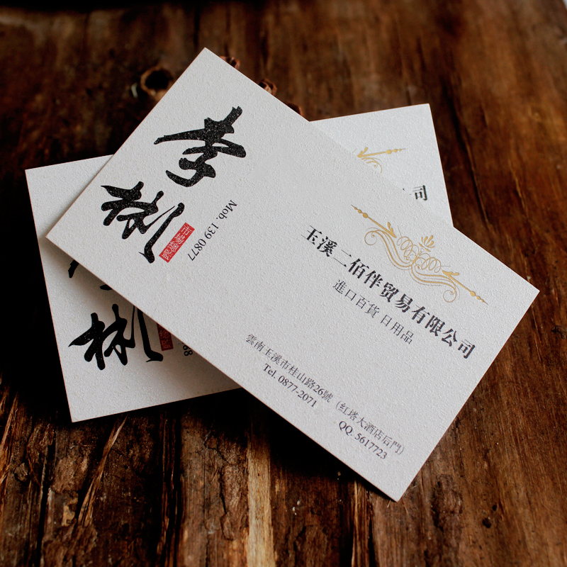 China classic card games china classic card games shopping guide at get quotations diamond classic specialty paper business card printingbusiness card from the drumembossed business reheart Images