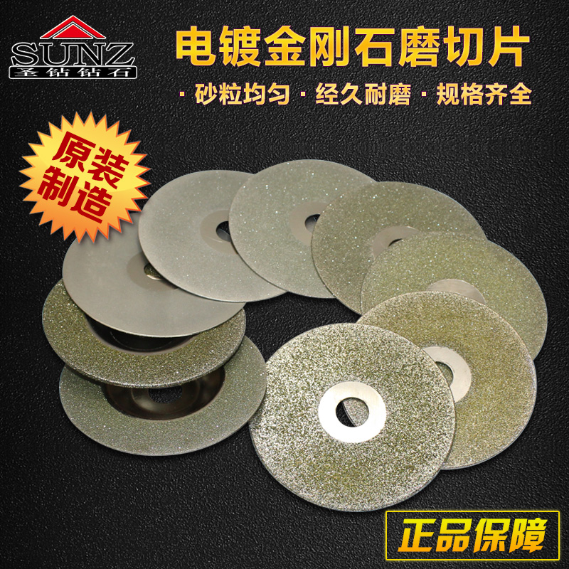 Diamond grinding slice 4 inch angle grinder emery disc ceramic glass jade gemstone jade agate