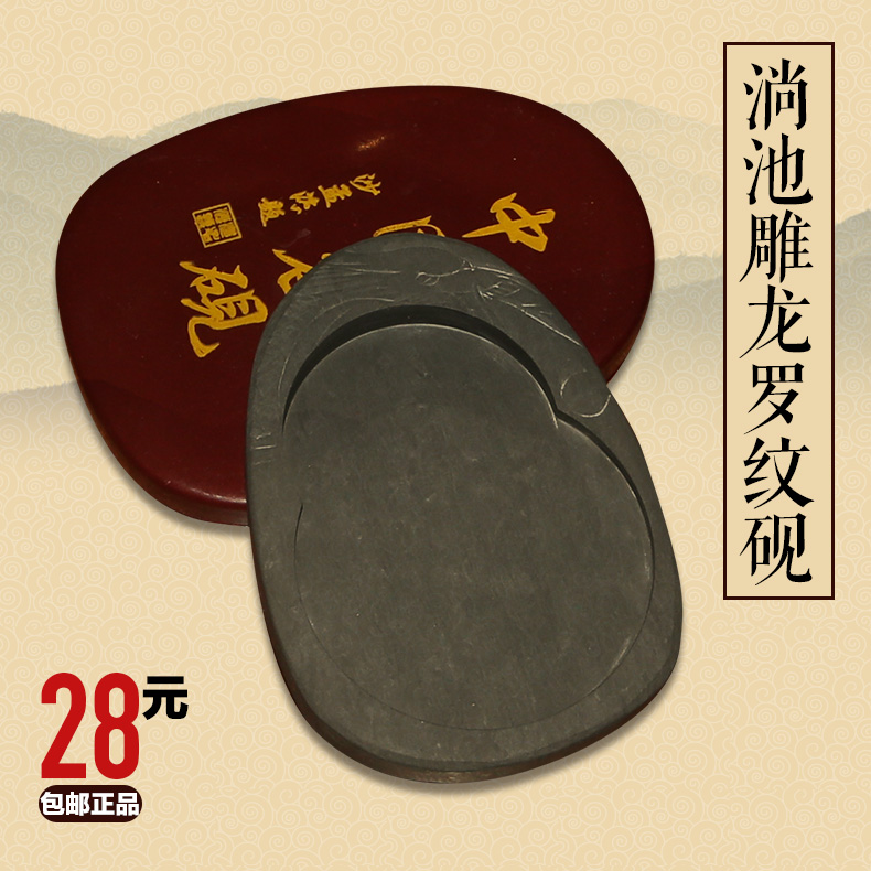 Diao boutique rib inkstone inkstone inkstone original stone lid students calligraphy supplies four treasures special offer free shipping
