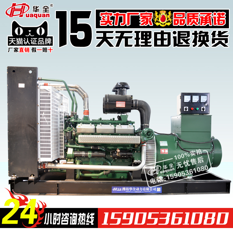 Diesel diesel generator set 600 KW large branch three-phase 600KW electric start generator 380 v