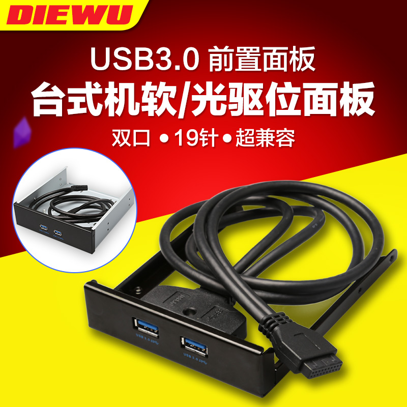 Diewu usb3.0 desktop soft/optical drive front panel 19pin turn usb3.0 expansion card hard disk rack