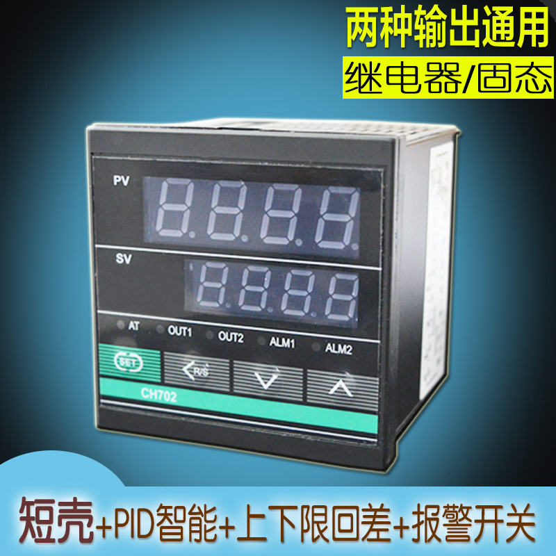 Digital intelligent pid digital temperature controller thermostat high precision dual universal short shell thermostat KZ-CH702