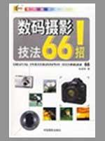 Digital photography techniques 66 strokes selling books genuine portrait photography books