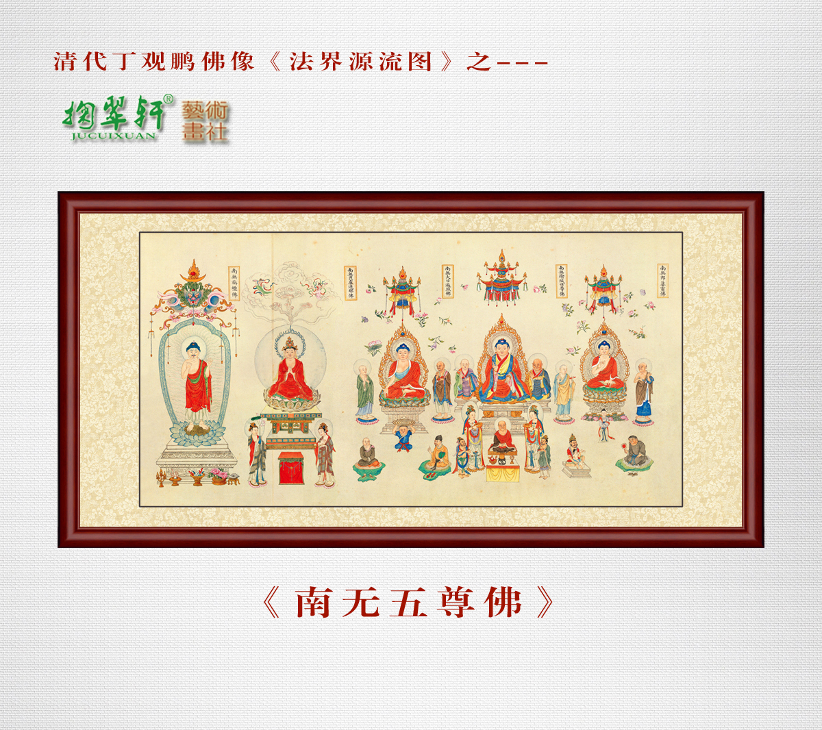 Ding guanpeng dharma origins figureè±å¯¸five tuo buddha portrait namo buddha paintings living room dining room wood frame decorative painting
